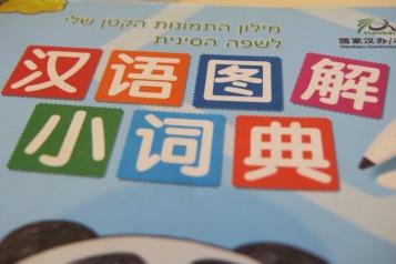 kids_dictionary