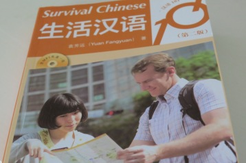 survival_chinese