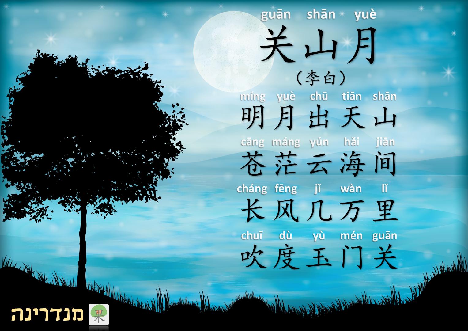guan_shan_yue